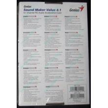 Звуковая карта Genius Sound Maker Value 4.1 в Дмитрове, звуковая плата Genius Sound Maker Value 4.1 (Дмитров)