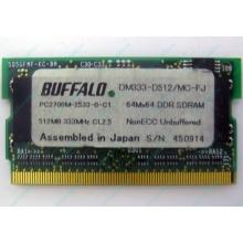BUFFALO DM333-D512/MC-FJ 512MB DDR microDIMM 172pin (Дмитров)
