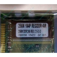256 Mb DDR1 ECC Registered Transcend pc-2100 (266MHz) DDR266 REG 2.5-3-3 REGDDR AR (Дмитров)